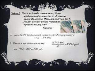 Задача 2. Налог на доходы составляет 13% от заработанной суммы. После удержан