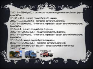 3200 * 9 = 28800(руб.) - стоимость перевозки одним автомобилем фирмы А на 900