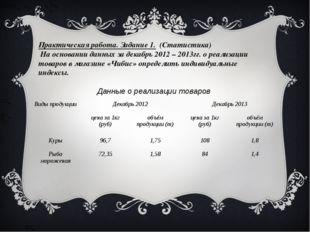 Практическая работа. Задание 1. (Статистика) На основании данных за декабрь 2