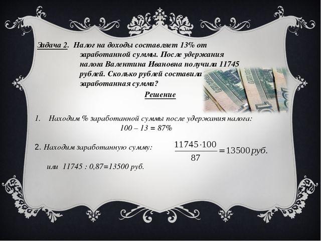 Презентация на тему Математика в специальности Товароведение и  Задача 2 Налог на доходы составляет 13% от заработанной суммы После удержан
