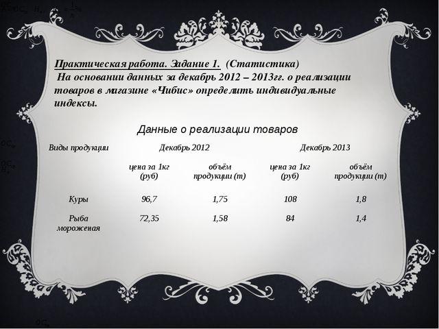 Практическая работа. Задание 1. (Статистика) На основании данных за декабрь 2...