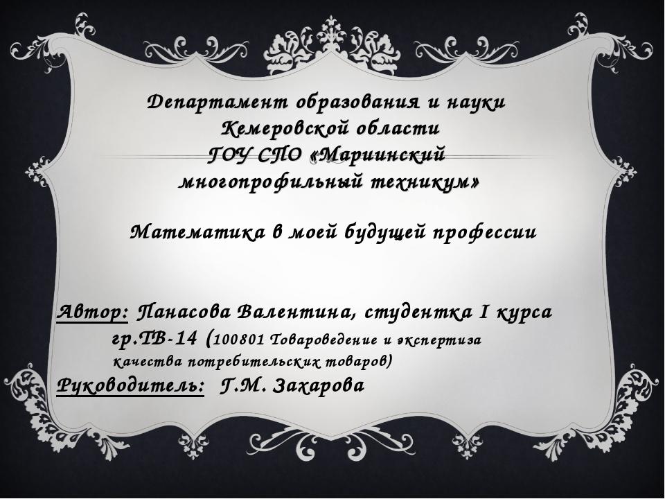 Департамент образования и науки Кемеровской области ГОУ СПО «Мариинский мног...