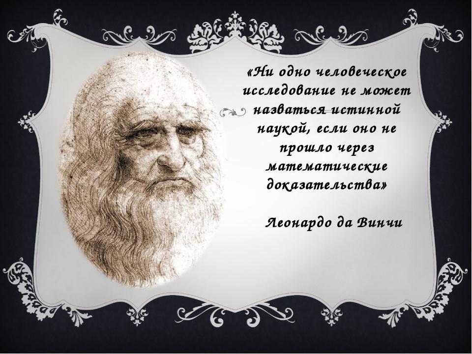 «Ни одно человеческое исследование не может назваться истинной наукой, если...