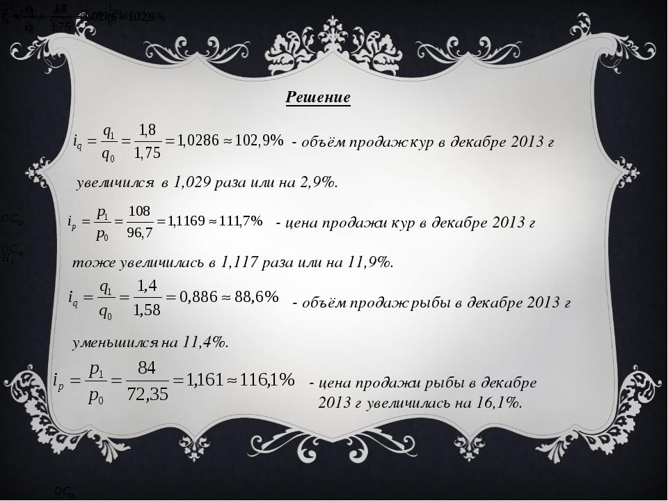 Решение - объём продаж кур в декабре 2013 г увеличился в 1,029 раза или на 2,...