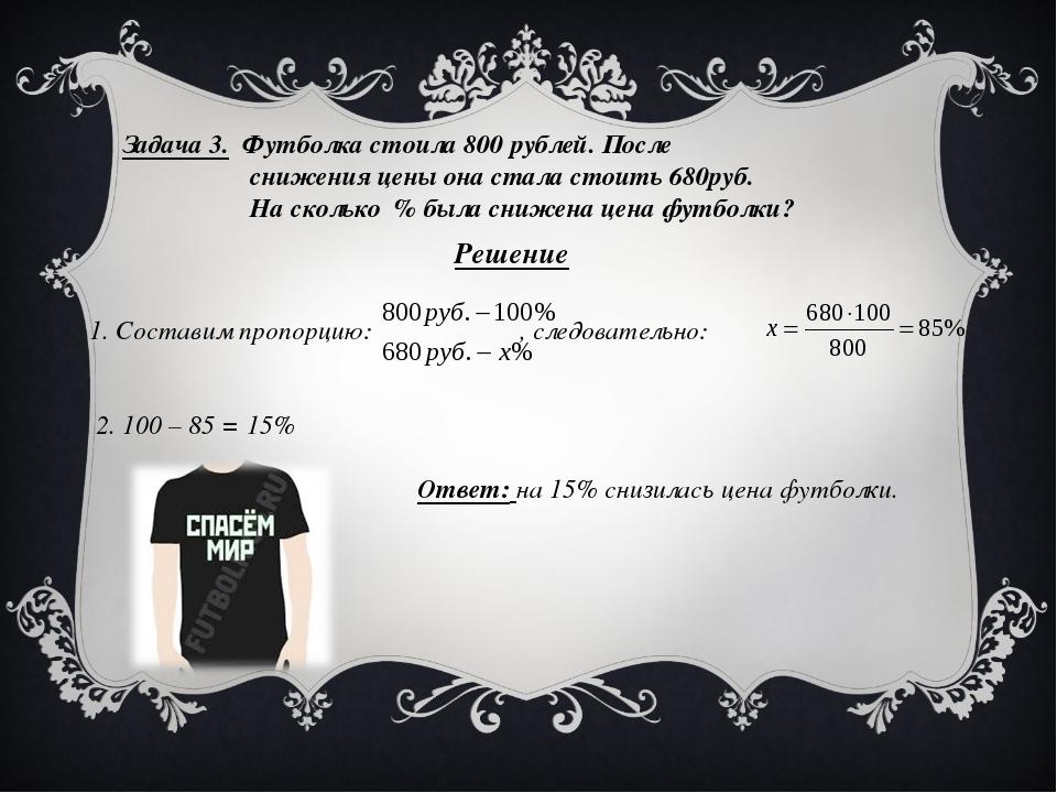 Задача 3. Футболка стоила 800 рублей. После снижения цены она стала стоить 68...