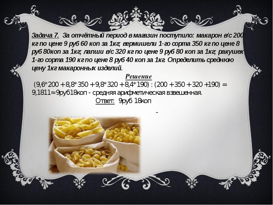 Задача 7. За отчётный период в магазин поступило: макарон в/с 200 кг по цене...