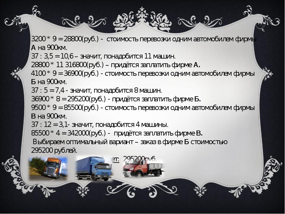 3200 * 9 = 28800(руб.) - стоимость перевозки одним автомобилем фирмы А на 900...