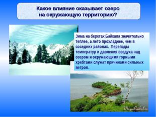 Какое влияние оказывает озеро на окружающую территорию? Зима на берегах Байка