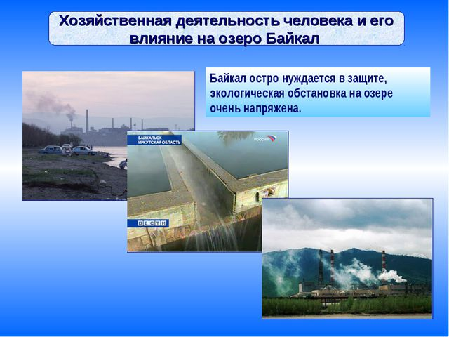 Хозяйственная деятельность человека и его влияние на озеро Байкал Байкал остр...