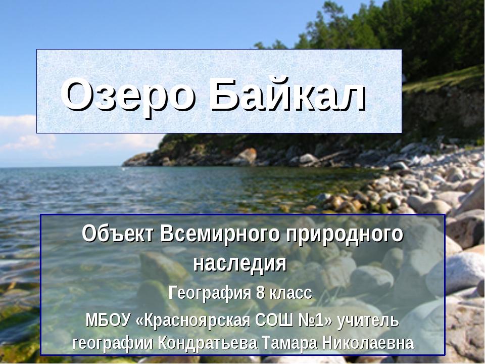 Озеро Байкал Объект Всемирного природного наследия География 8 класс МБОУ «Кр...
