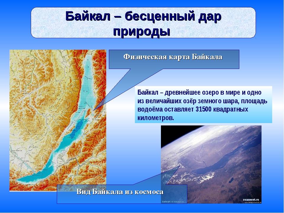 Байкал – бесценный дар природы Физическая карта Байкала Байкал – древнейшее о...
