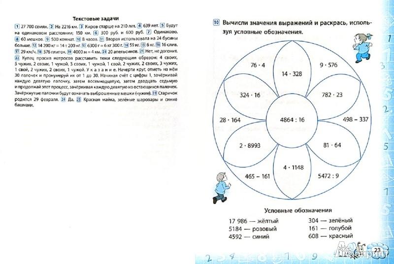 C:\Documents and Settings\user\Рабочий стол\неделя мат-ки Животный мир\лабиринты\scrn_big_1 (2).jpg