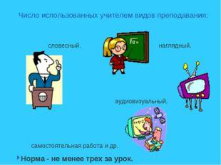 Число использованных учителем видов преподавания: словесный, наглядный, аудио
