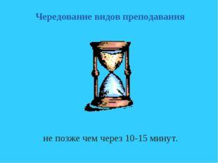 Чередование видов преподавания не позже чем через 10-15 минут. Стр. * 20.01.2