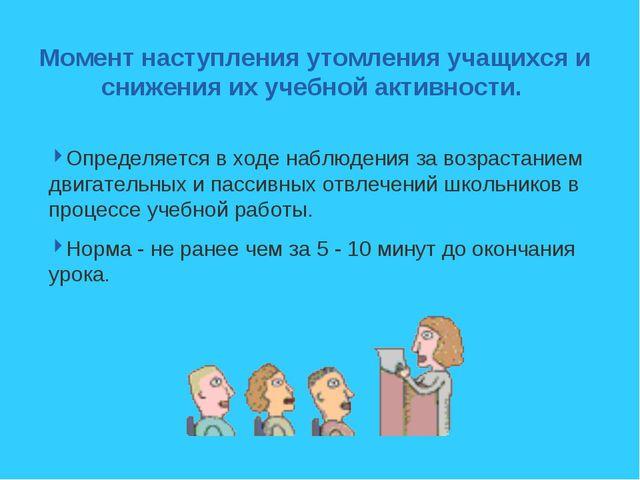 Момент наступления утомления учащихся и снижения их учебной активности. Опред...