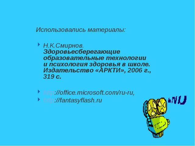 Использовались материалы: Н.К.Смирнов. Здоровьесберегающие образовательные те...