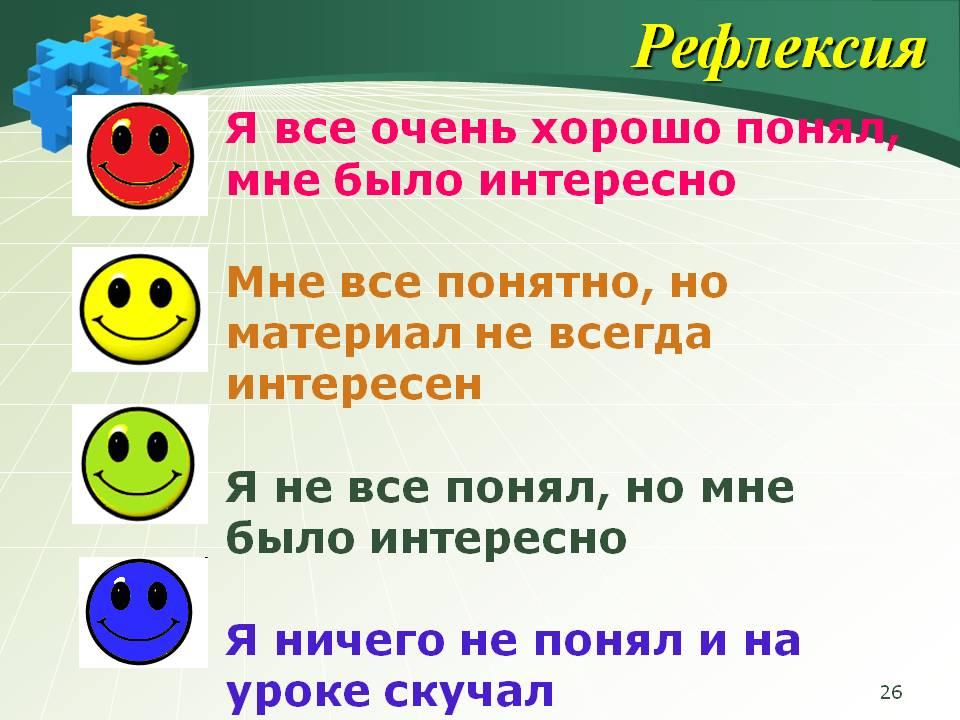 http://900igr.net/datas/fizika/Atomy-i-molekuly/0026-026-Refleksija.jpg