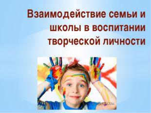 Взаимодействие семьи и школы в воспитании творческой личности