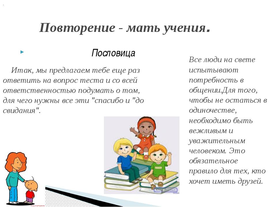 Пословица  Повторение - мать учения. . Все лю...