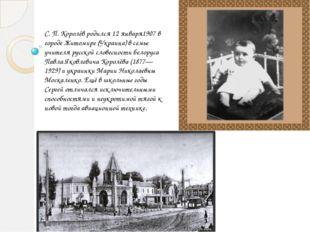 С. П. Королёв родился 12 января1907 в городе Житомире (Украина) в семье учите