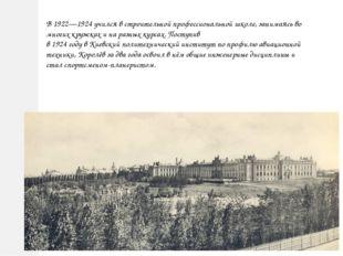 В 1922—1924 учился в строительной профессиональной школе, занимаясь во многих