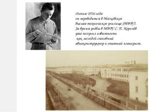 Осенью 1926 года он переводится в Московское высшее техническое училище (МВТ