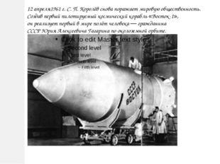 12 апреля1961 г. С. П. Королёв снова поражает мировую общественность. Создав