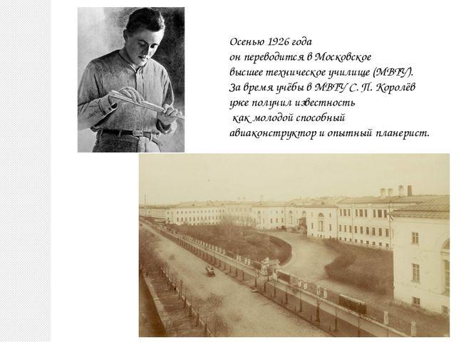 Осенью 1926 года он переводится в Московское высшее техническое училище (МВТ...