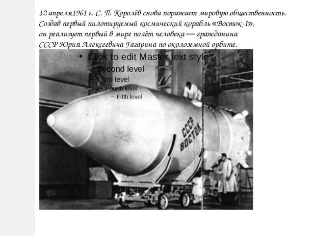 12 апреля1961 г. С. П. Королёв снова поражает мировую общественность. Создав...
