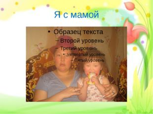 Я с мамой