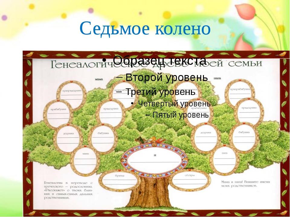 Как сделать древо моей семьи