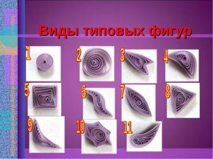 Виды типовых фигур