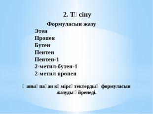 2. Түсіну Формуласын жазу Этен Пропен Бутен Пентен Пентен-1 2-метил-бутен-1 2