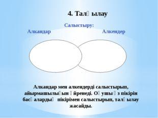 4. Талқылау Салыстыру: Алкандар Алкендер Алкандар мен алкендерді салыстырып,