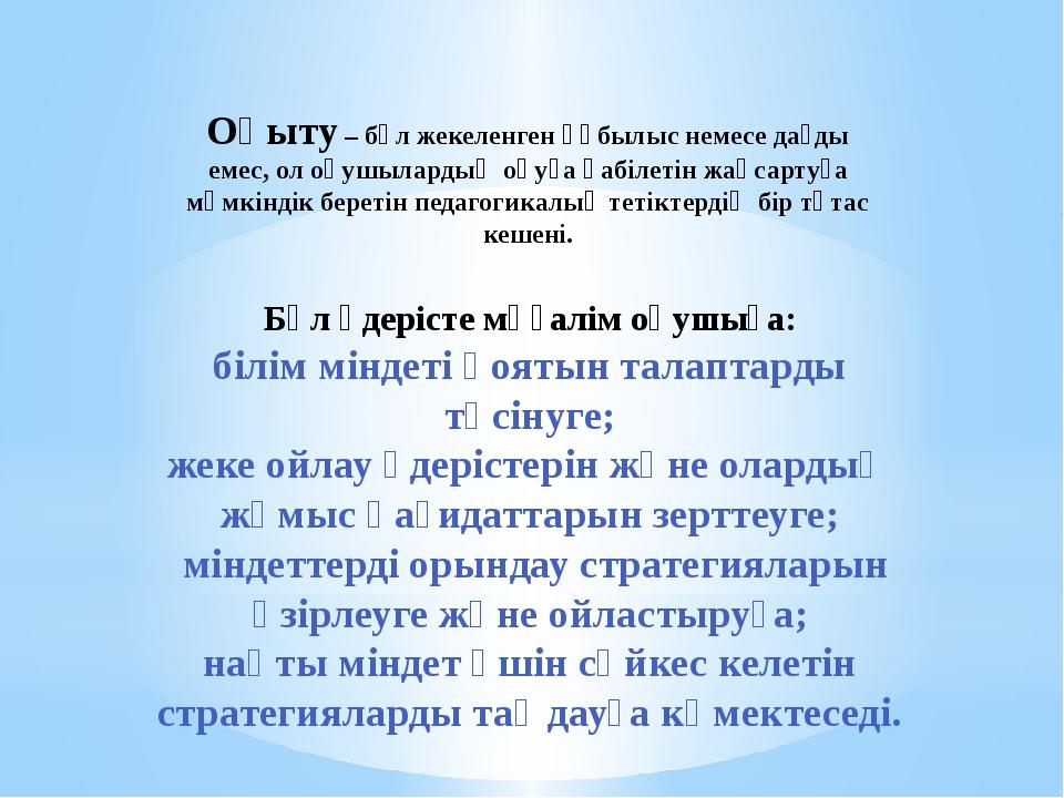 Оқыту – бұл жекеленген құбылыс немесе дағды емес, ол оқушылардың оқуға қабіле...