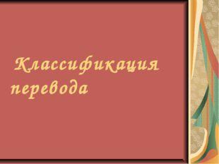 Классификация перевода