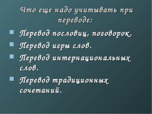 Что еще надо учитывать при переводе: Перевод пословиц, поговорок. Перевод игр