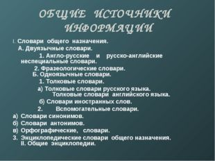 ОБЩИЕ ИСТОЧНИКИ ИНФОРМАЦИИ I. Словари общего назначения. А. Двуязычные словар