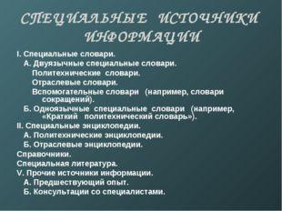 СПЕЦИАЛЬНЫЕ ИСТОЧНИКИ ИНФОРМАЦИИ I. Специальные словари. А. Двуязычные специа