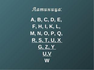 Латиница: A, B, C, D, E, F, H, I, K, L, M, N, O, P, Q, R, S, T, U, X G, Z, Y