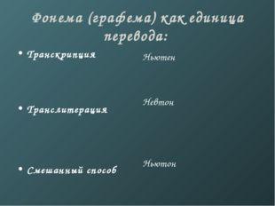 Фонема (графема) как единица перевода: Транскрипция Транслитерация Смешанный