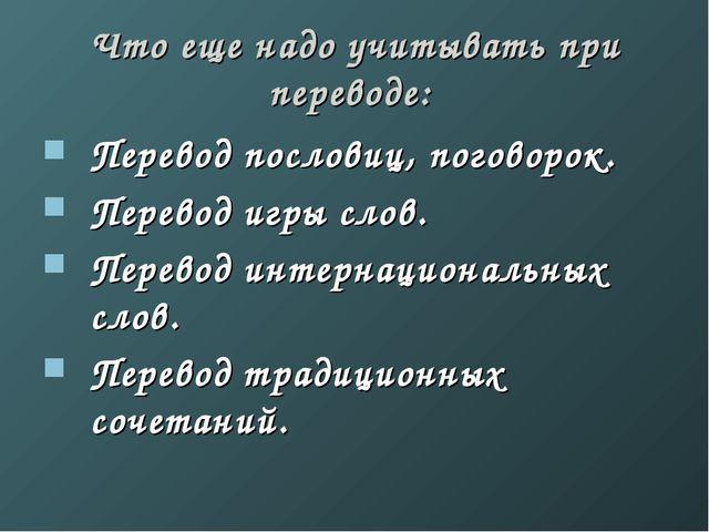 Что еще надо учитывать при переводе: Перевод пословиц, поговорок. Перевод игр...