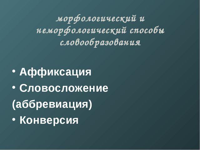морфологический и неморфологический способы словообразования Аффиксация Слово...