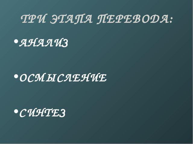 ТРИ ЭТАПА ПЕРЕВОДА: АНАЛИЗ ОСМЫСЛЕНИЕ СИНТЕЗ