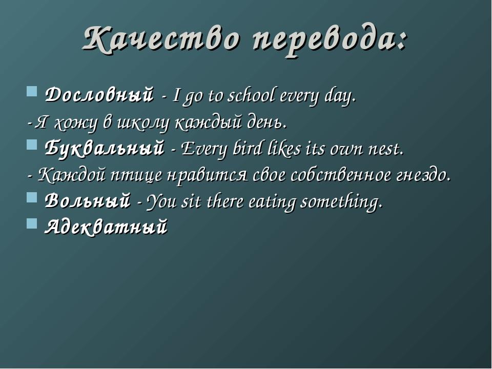 Качество перевода: Дословный - I go to school every day. - Я хожу в школу каж...