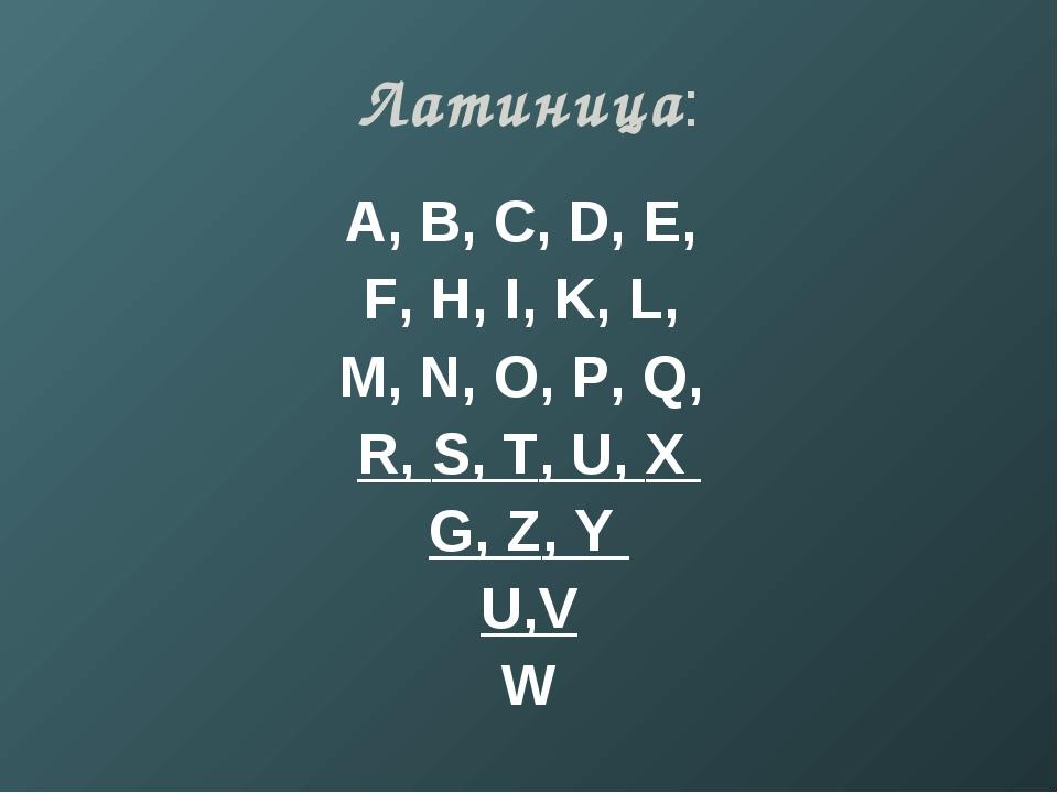 Латиница: A, B, C, D, E, F, H, I, K, L, M, N, O, P, Q, R, S, T, U, X G, Z, Y...