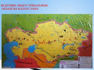 ВЕДУЩИЕ ИНДУСТРИАЛЬНЫЕ ОБЪЕКТЫ КАЗАХСТАНА