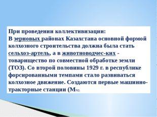 При проведении коллективизации: Взерновых районах Казахстана основной формой