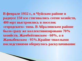В феврале 1932 г., в Чуйском районе в радиусе 150 км стягивались сотни хозяйс