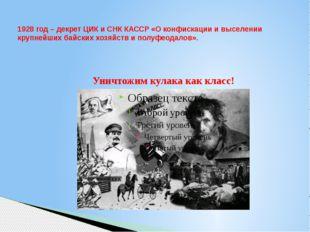 1928 год – декрет ЦИК и СНК КАССР «О конфискации и выселении крупнейших байс